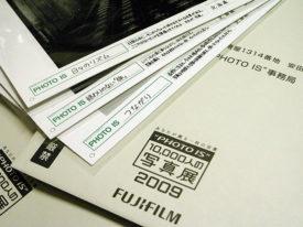 【その他・出展】『PHOTO IS』10,000人の写真展'09 東京会場出展 6月26日(金)〜7月2日(木)