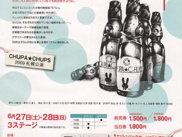 【その他・作品提供】CHUPA★CHUPS 2009札幌公演『片手にラムネ』6月27日(土)・28日(日)