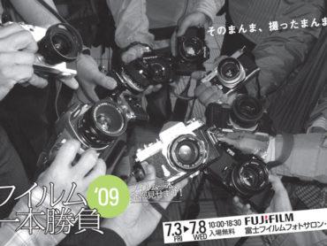 【グループ展】今年も開催!『フイルム一本勝負'09』7月3日(金)〜8日(水)