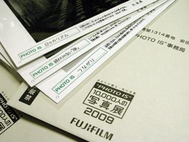 【その他・出展】『PHOTO IS』10,000人の写真展'09 札幌会場9/5・6/長野会場9/17〜23
