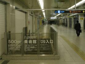 【グループ展/企画展】さっぽろアートステージ2009、特設ページ開設!