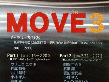 【グループ展】MOVE 3 (Part 1) 2/15(月)〜20(土)