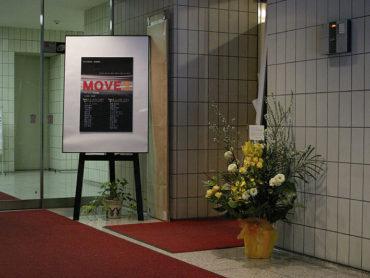 【グループ展】MOVE 3 (Part 1) 開催中!2/15(月)〜20(土)
