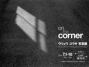 【個展】『on the corner』開催! 7/1(木)〜18(日)