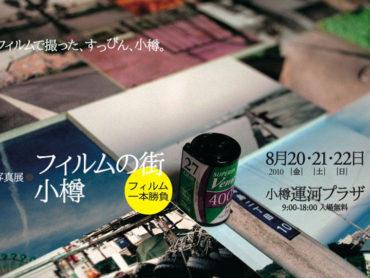 【グループ展】『フィルムの街 小樽−フィルム一本勝負−』開催!8/20(金)〜22(日)