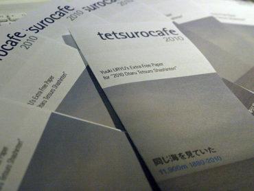 【グループ展】[tetsurocafe2010] 配布のお知らせ/鉄路展、いよいよ日曜日まで!