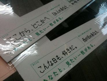 【その他・出展】『PHOTO IS』10,000人の写真展2010 札幌会場開催 9/17(金)〜19(日)