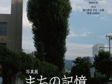 【企画展】写真展『まちの記憶−手宮線がつないだもの−』開催!10/2(土)・3(日)