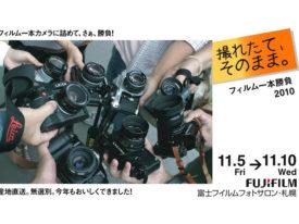 【グループ展】『撮れたて、そのまま。−フィルム一本勝負2010−』開催!』11月5日(金)〜10日(水)