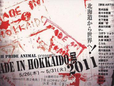 【グループ展】『MADE IN HOKKAIDO展2011』出展!5月26日(木)〜31日(火)