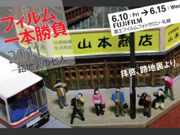【グループ展】『フィルム一本勝負2011 −路地裏の七人−』開催!6月10日(金)〜15日(水)