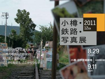【グループ展】2011 小樽・鉄路・写真展 8/29(月)〜9/11(日)