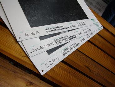 【その他・出展】『PHOTO IS』10,000人の写真展2011 札幌会場開催 9/16(金)〜18(日)/9/30(金)~10/5(水)