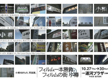 【グループ展】『フィルム一本勝負@フィルムの街 小樽』開催!10月27日(木)〜30日(日)