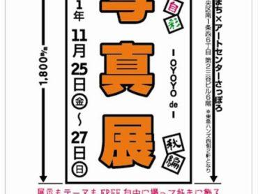 【グループ展】『OYOYO de 写真展−自遊自彩 Vol.2 秋編−』出展!11月25日(金)〜27日(日)