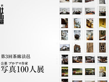 【企画展】第3回 茶廊法邑 公募プロ・アマ作家写真100人展出展! 12/21(水)〜28(水)