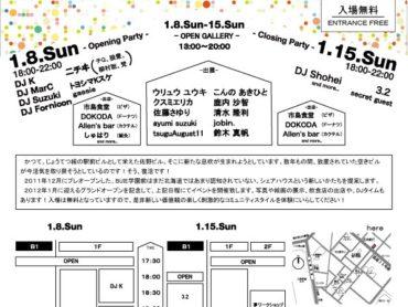 【企画展示】Sano Rebir(サノリバ)出展! 1/8(日)〜15(日)