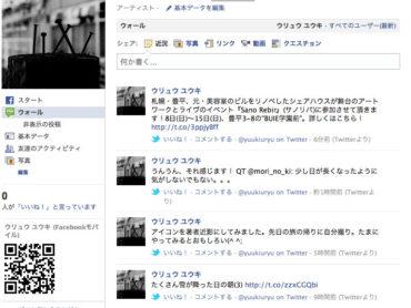 【Web】Facebookページを開設しました