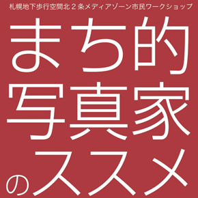【イベント】まち的写真家のススメ -歩いて、撮って、みんなにみせる- 2/26(日)