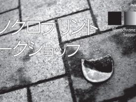 【イベント・参加者募集】モノクロプリントワークショップ 6/2(日)/16(土)・17(日)/7/1(日)