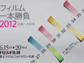 【グループ展】『フィルム一本勝負2012 −記録への昇華−』開催!6月15日(金)〜20日(水)