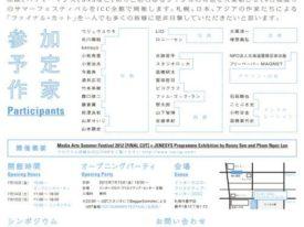 【企画展】Media Arts Summer Festival 2012 [FINAL CUT]出展! 7月13日(金)〜15日(日)