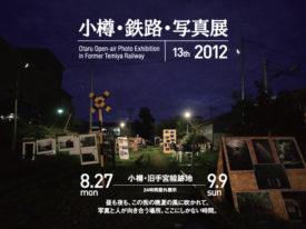 【グループ展】2012 小樽・鉄路・写真展 8/27(月)〜9/9(日)