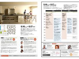 【イベント】リノベーションEXPOジャパン2012 トークセッション『札幌・小樽~「まち」と「けんちく」のリノベーション~』 9/16(日)