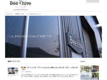 アトリエBee hive Webサイト