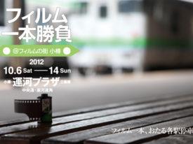 【グループ展】『フィルム一本勝負@フィルムの街 小樽 2012』開催!10月6日(土)〜14日(日)