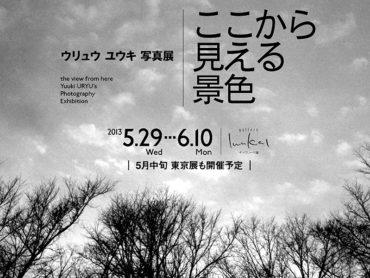 【個展】『ここから見える景色』開催決定!札幌…2013/5/29(水)〜6/10(月)/東京…6/14(金)〜19(水)