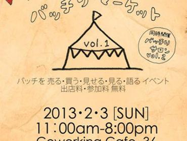 【イベント/新作追加!】バッチりマーケットvol.1に缶バッジ出展! 2013/2/3(日)