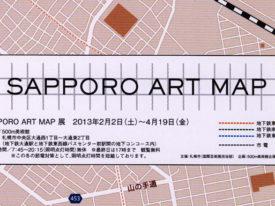 【企画展】500m美術館『SAPPORO ART MAP』出展! 2013/2/2(土)〜4/19(金)