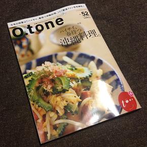 【その他・雑誌掲載】『O.tone』52号「鉄道ファン 百花繚乱」掲載!