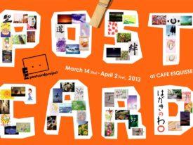 【企画展】『はがきのわ at CAFE ESQUISSE』出展!2013/3/14(木)〜4/2(火)