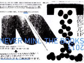 【イベント】NEVER MIND THE BOOKS 2013に小冊子出展!2013/5/25(土)・26(日)