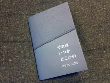【グループ展】ト・オン・カフェ「TOLOT展」出展!〜2013/6/30(日)