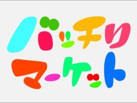 【イベント】バッチりマーケットvol.2 in ポプラに缶バッジ出展! 2013/6/30(日)