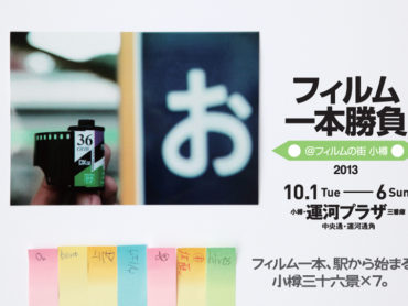 【グループ展】『フィルム一本勝負@フィルムの街 小樽 2013』開催!2013/10/1(火)〜6(日)