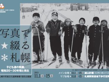 【ロゴ・DM・図録制作】写真展『写真で綴る札幌〜子ども達の笑顔 昭和20〜30年頃と現在』開催!2013/11/1(金)〜15(金)