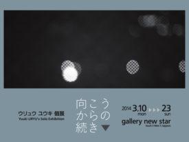 【個展】ウリュウ ユウキ 個展『向こうからの続き』開催!2014/3/10(月)〜4月3日(木)