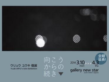 【会期延長!個展】『向こうからの続き』4/3(木)まで会期を延長します!