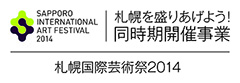 札幌国際芸術祭2014 同時期開催事業