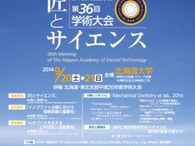 日本歯科技工学会第36回学術大会『匠とサイエンス』ポスター