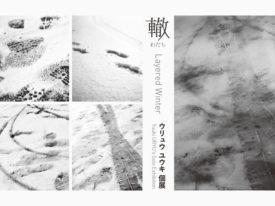 【個展】ウリュウ ユウキ 個展『轍 -Layered Winter-』開催!2014/12/1(月)〜31(水)