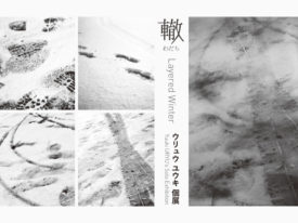 個展#19『轍 -Layered Winter-』