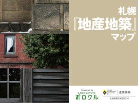 札幌「地産地築」マップ