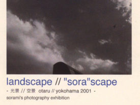 """個展#01 『landscape // """"sora""""scape -光景//空景 otaru//yokohama 2001-』"""
