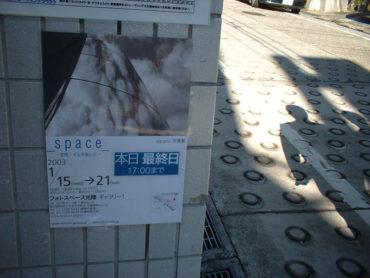 個展#02 『_s p a c e_ -空間・そらのあいだ-』