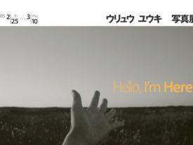 個展#06『Hello, I' m Here!』